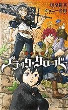 表紙: ブラッククローバー 暴牛の書 (ジャンプジェイブックスDIGITAL) | ジョニー音田