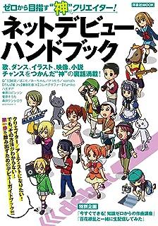 ネットデビュー ハンドブック (洋泉社MOOK)