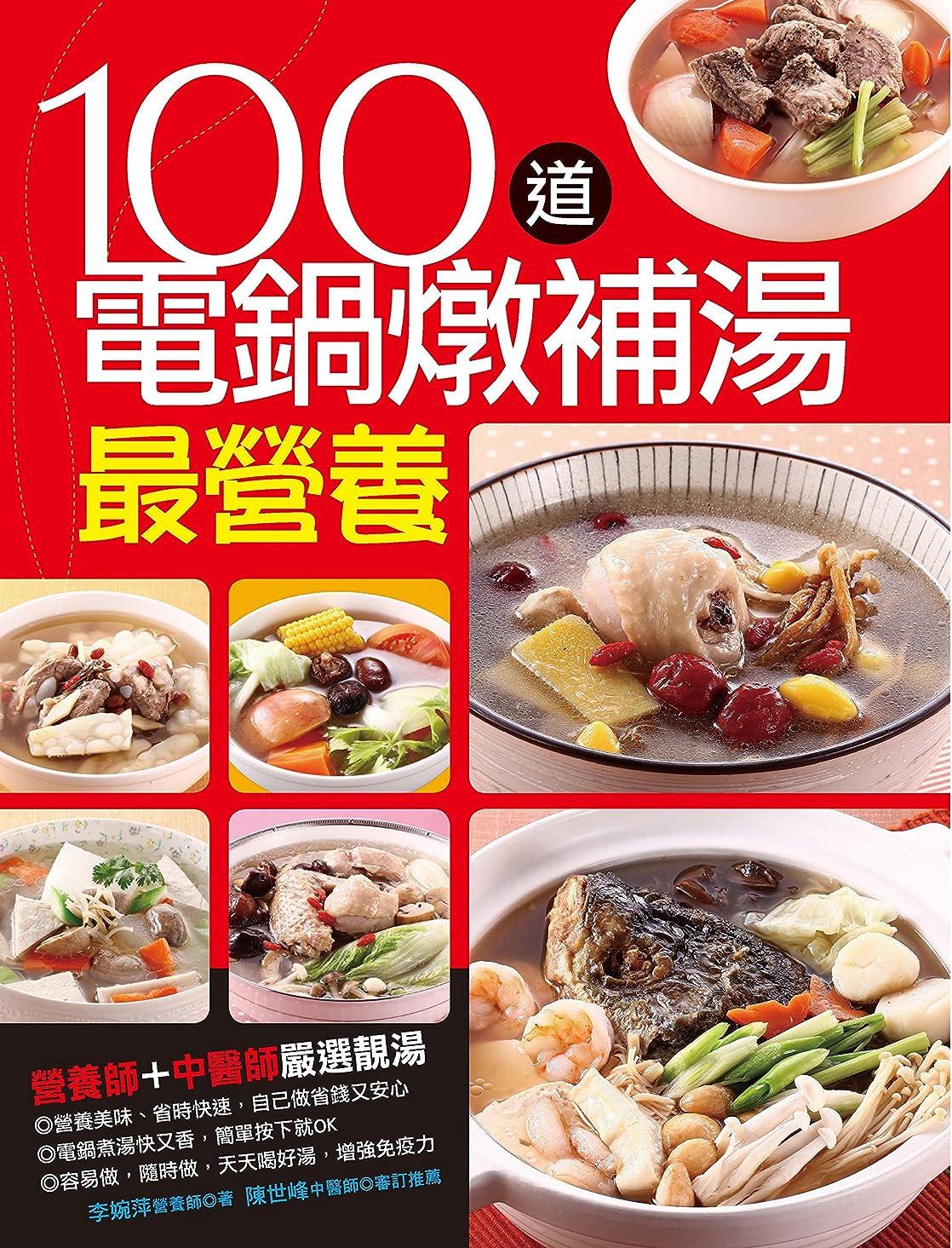 夕食を作る緩やかなシガレット100道電鍋燉補湯最營養 (Chinese Edition)