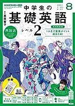 NHKラジオ 中学生の基礎英語 レベル2 2021年 8月号 [雑誌] (NHKテキスト)
