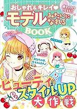表紙: めちゃカワMAX!!おしゃれ&キレイ モデルみたいになれるBOOK | めちゃカワ!!おしゃれガール委員会