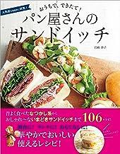 表紙: おうちで、できたて! パン屋さんのサンドイッチ   岩崎啓子
