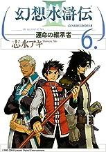 表紙: 幻想水滸伝III~運命の継承者~6 (MFコミックス) | 志水 アキ