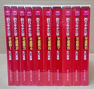 釣りキチ三平 平成版 文庫版 コミック 1-10巻セット (講談社漫画文庫)