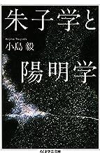 表紙: 朱子学と陽明学 (ちくま学芸文庫) | 小島毅