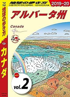 地球の歩き方 B16 カナダ 2019-2020 【分冊】 2 アルバータ州 カナダ分冊版