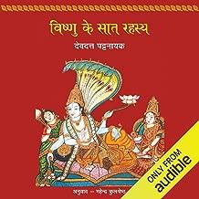Vishnu Ke Saat Rahasya [Seven Secrets of Vishnu]