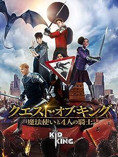 クエスト・オブ・キング 魔法使いと4人の騎士 (吹替版)