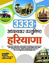 3333 + Adhyaywar Vastunishtha Haryana (Hindi Edition)
