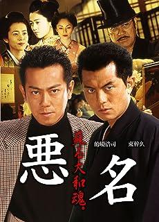 悪名 1~蘇る大和魂~ [DVD]