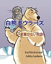 Polar Bowlers: A Story Without Words (Japanese Edition)