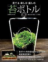 表紙: 育てる楽しむ癒しの苔ボトル (コスミックムック) | 戸津健治