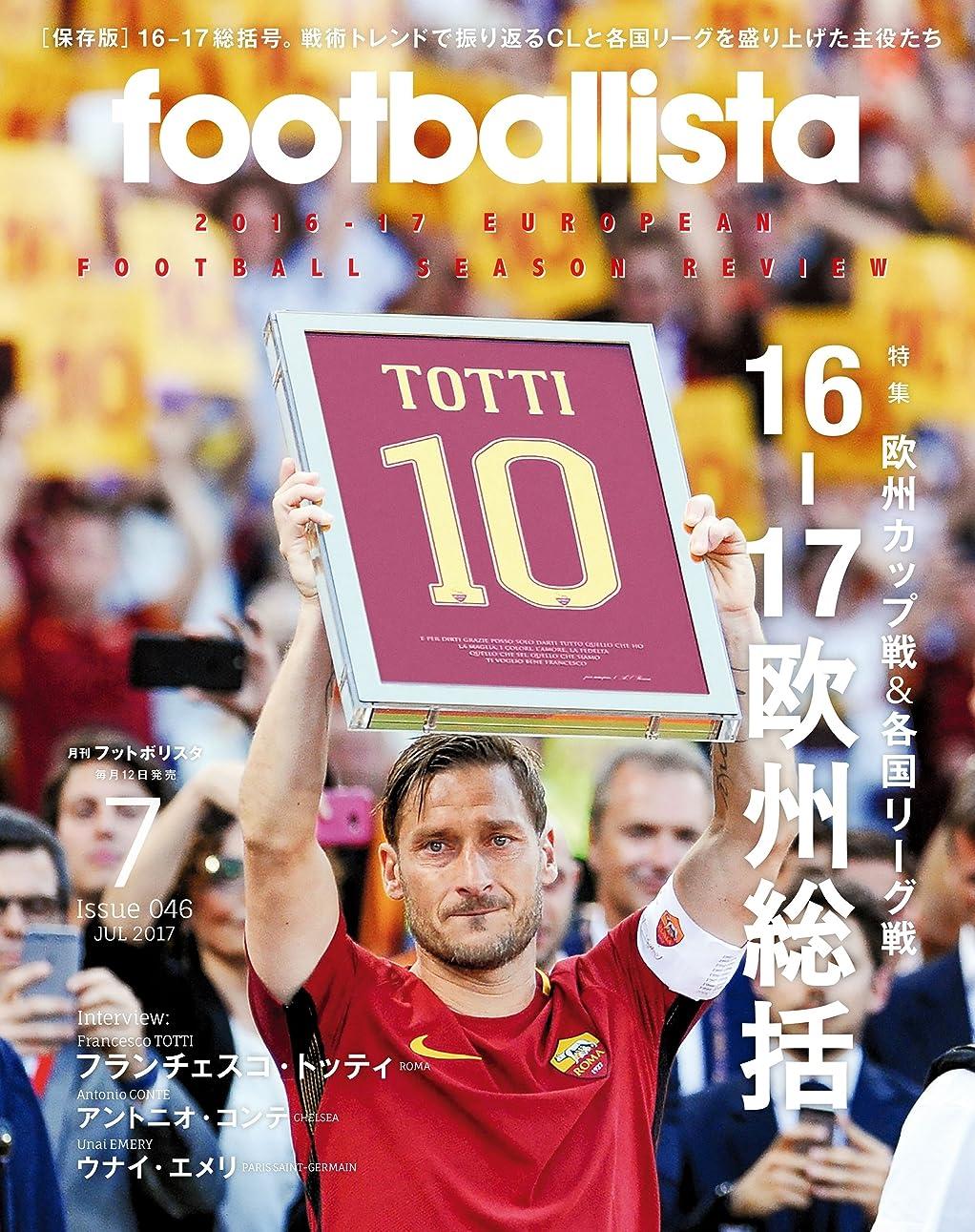 一目教育者選挙月刊footballista (フットボリスタ) 2017年 07月号 [雑誌]