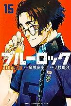 ブルーロック(15) (週刊少年マガジンコミックス)