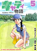 表紙: キャディ物語 5巻 (石井さだよしゴルフ漫画シリーズ) | 石井 さだよし