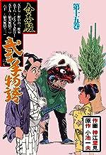 弐十手物語【合本版】15