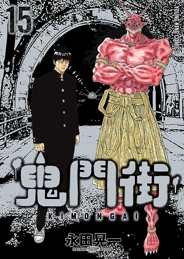 アパート磨かれた払い戻し鬼門街(15) (ヤングキングコミックス)