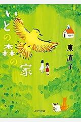 いとの森の家 (ポプラ文庫) Kindle版