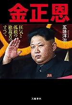 表紙: 金正恩 狂気と孤独の独裁者のすべて (文春e-book) | 五味 洋治
