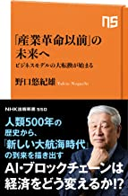 表紙: 「産業革命以前」の未来へ ビジネスモデルの大転換が始まる (NHK出版新書)   野口 悠紀雄