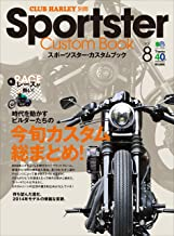 Sportster Custom Book(スポーツスターカスタムブック) Vol.8[雑誌]