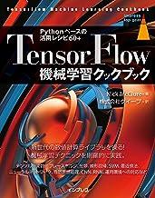 表紙: TensorFlow機械学習クックブック Pythonベースの活用レシピ60+ impress top gearシリーズ | 株式会社クイープ