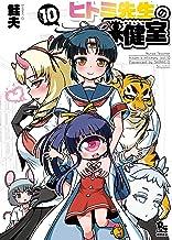 ヒトミ先生の保健室(10)【電子限定特典ペーパー付き】 (RYU COMICS)