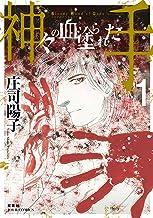 表紙: 神々の血塗られた手 : 1 (ジュールコミックス) | 庄司陽子