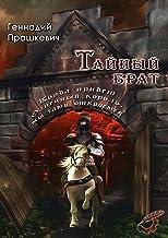 Тайный брат (Russian Edition)