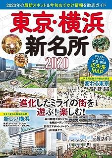 東京・横浜新名所2020 (ぴあ MOOK)