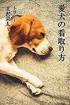 表紙: 愛犬の看取り方 | 北沢栄太
