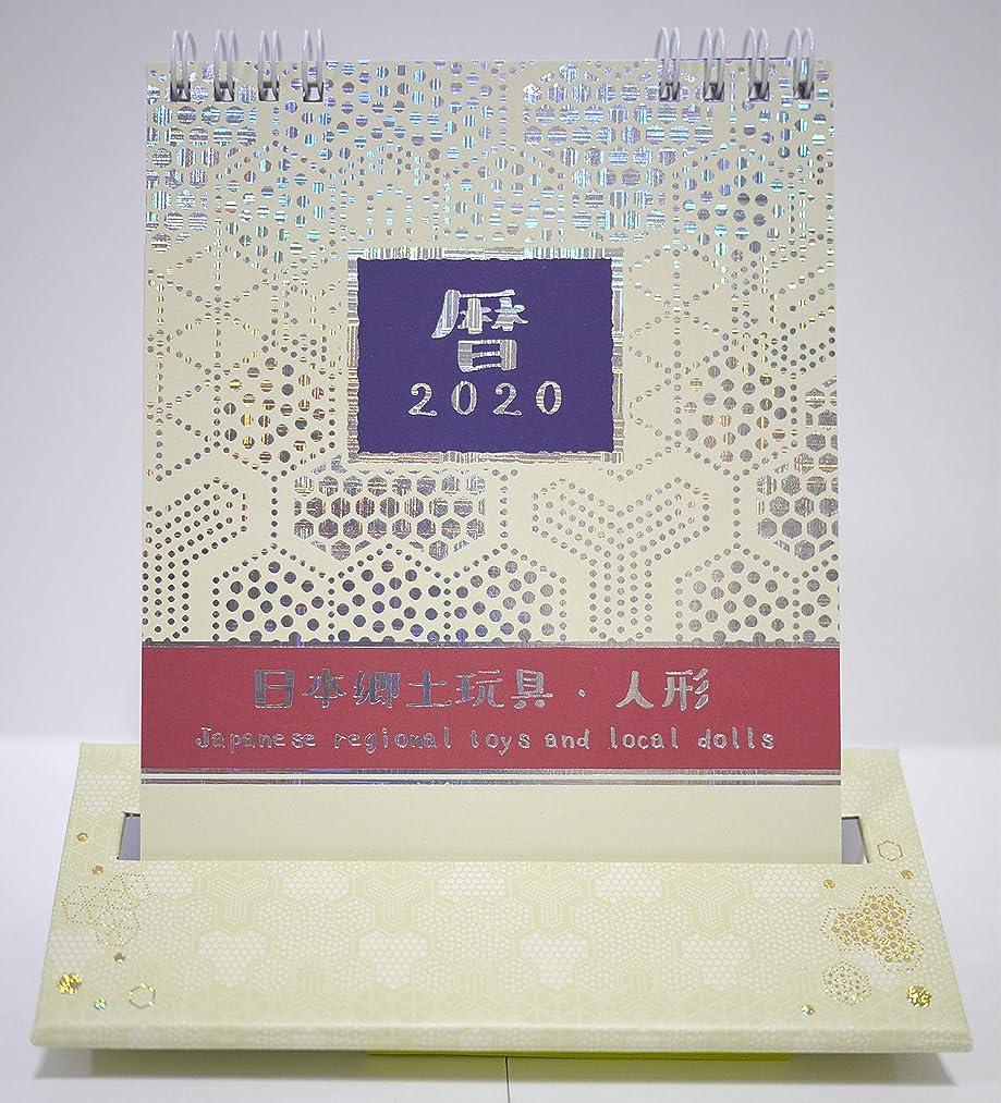 軌道骨折シンク【豪華絢爛】2020年 箔押し卓上カレンダー【お値段据え置き!】