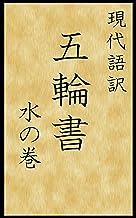 Gendaigoyaku Gorinsyo Suinomaki (Gendaigoyakubunko) (Japanese Edition)