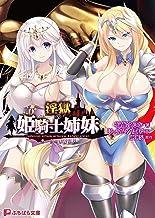 淫獄の姫騎士姉妹 ~オークの家畜苗床~ (ぷちぱら文庫)