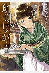 珈琲をしづかに(1) (モーニングコミックス) Kindle版