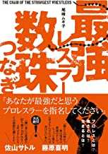 表紙: 最強レスラー数珠つなぎ   尾崎ムギ子