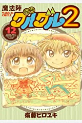 魔法陣グルグル2 (12) (デジタル版ガンガンコミックスONLINE) Kindle版