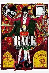 RACK―13係の残酷器械― 13 (MFコミックス ジーンシリーズ) Kindle版