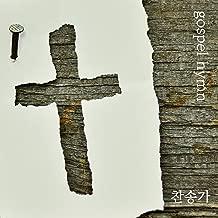 Hymn (Jesus, Rose of Sharon 89)