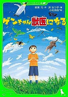 ゲンちゃん獣医になる (角川つばさ文庫)