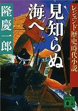 表紙: レジェンド歴史時代小説 見知らぬ海へ (講談社文庫) | 隆慶一郎