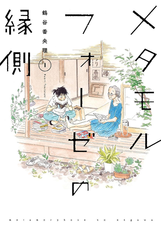 ホールドのれん滑るメタモルフォーゼの縁側(1) (カドカワデジタルコミックス)