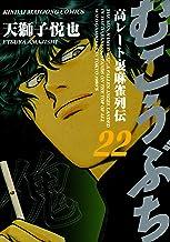 表紙: むこうぶち 高レート裏麻雀列伝 (22) (近代麻雀コミックス) | 天獅子悦也