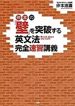表紙: 仲本の「壁」を突破する英文法完全速習講義   仲本 浩喜