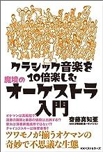 表紙: クラシック音楽を10倍楽しむ 魔境のオーケストラ入門 | 齋藤真知亜