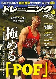 トレーニングマガジン vol.73 特集:極める「POF」 (B.B.MOOK1516)