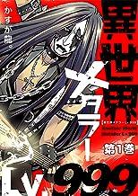 異世界メタラーLv.999 1 (コミックレガリア)