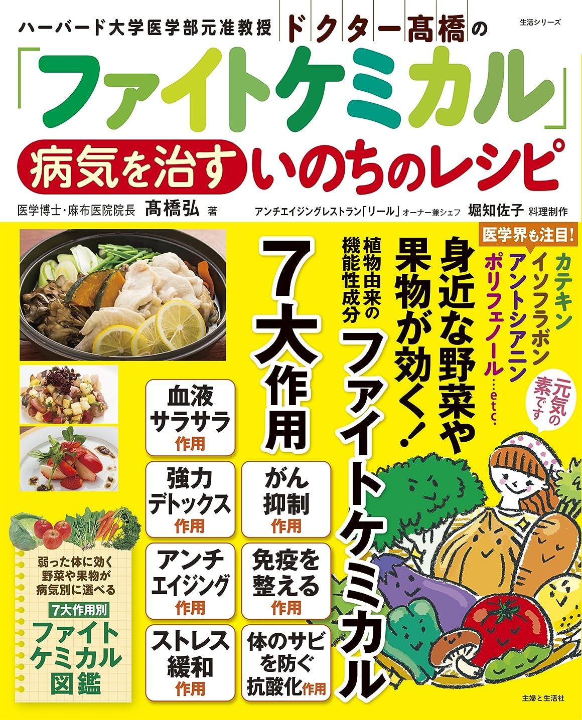 パンアクセシブル白菜ドクター高橋の「ファイトケミカル」 病気を治すいのちのレシピ