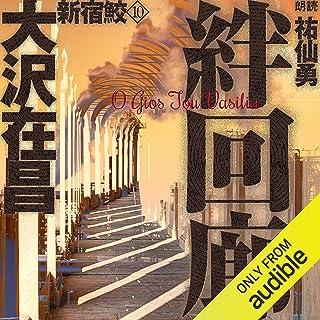 絆回廊 新宿鮫10