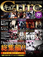 Cure(キュア)Vol.216(2021年9月号)[雑誌]: 「Style Council」総集編 #3 (キュア編集部)